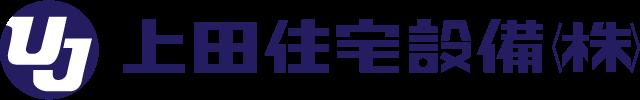 上田住宅設備株式会社
